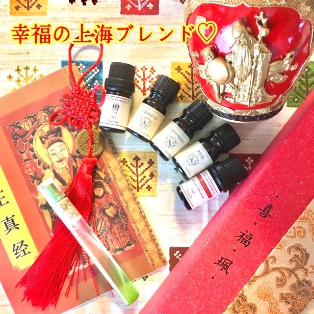 【アロマスプレー】お土産付き❣ 幸福の上海ブレンド10ml